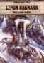 Kosmiczny Wilk (tom II) - Szpon Ragnara